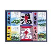 薬用入浴剤 温泉旅行 ギフトセット(20包入)/日本製  sangobath