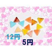 売り尽くしセール【樹脂製】天然石風三角パーツ6色 単価12円⇒5円