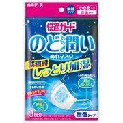 快適ガードのど潤いぬれマスク無香タイプ小さめサイズ3セット入 【 白元アース 】 【 マスク 】