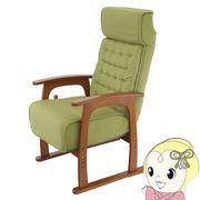 【メーカー直送】ヤマソロ コイルバネ高座椅子【若葉 わかば】 YAMA-83-806