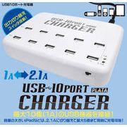 用途に応じて出力切り替えれる USB-10ポートチャージャー(充電器)