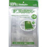 透明ブックカバー(四六判用)