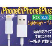 最新iOS8.3対応 iPhone6 Plus iphone5 USB lightning ライトニングケーブルiPadAir データ転送可能