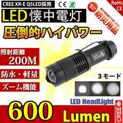 LEDライト 懐中電灯 防災 超強力 600lm CREE XR-E Q5 強力 防災グッズ