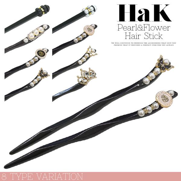 かんざし 簪 スティックかんざし レディースヘアアクセサリー 和装小物 和小物 髪飾り パール