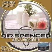 栄光社 芳香・消臭剤 エアスペンサー リラックスシャンプー
