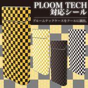 Ploom TECH プルーム・テック対応スキンシール【市松】表・裏・側面 全面対応