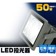 【LED電球・蛍光灯】従来投光器の250W相当のハイパワー 50WLED投光器