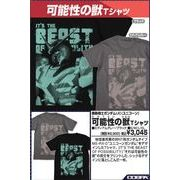 コスパ 機動戦士ガンダムUC 可能性の獣Tシャツ