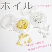 ケース付き★ホイル(ゴールド・シルバー)【8/19入荷】