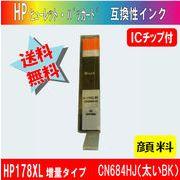 HP178XL 増量タイプ (ヒューレット・パッカード ) CB316HJ(太いBK) ICチップ付  【純正同様顔料】