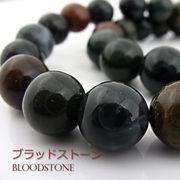 ブラッドストーン【丸玉】12mm【天然石ビーズ・パワーストーン・1連販売・ネコポス配送可】
