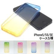 iPhone5 5S SE ケース カバー ソフト TPU
