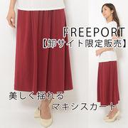【卸サイト限定販売】カットソーマキシスカート