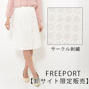 【卸サイト限定販売】大人可愛い♪サークル刺繍スカート