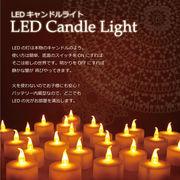 【クリスマス】電池式LEDキャンドルライト☆24個セット