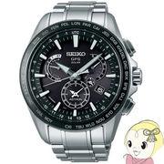 SBXB077 セイコー アストロン 電波ソーラー腕時計
