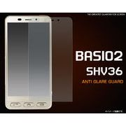 <ベイシオ ツー用>BASIO2 SHV36用反射防止液晶保護シール