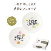 相田みつを 小皿二枚組