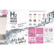 水素水メーカー