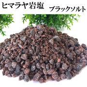 ヒマラヤ岩塩 ブラックソルト (小粒)【FOREST 天然石 パワーストーン】