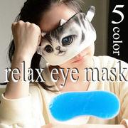 BLHW146556◆5000以上【送料無料】◆冷却パッド 光を遮るので周りを気にすることなく眠れるアイマスク