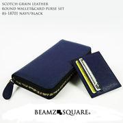 BEAMZSQUARE スコッチグレインレザー(牛革)ラウンドファスナー長財布BS-18701NV/BK