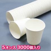 業務用 紙コップ 5オンス 無地ホワイト 3000個入│温冷両用 カップ ペーパーカップ
