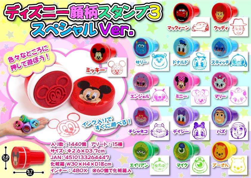 ディズニー丸型スタンプ3スペシャルVER / ディズニー キャラクター