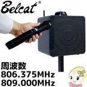 【メーカー直送】BWPA-40W/3-24 キョーリツ Belcat ワイヤレスポータブルPAアンプ (2チャンネル) (806.