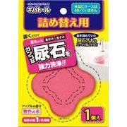 キバトール 詰替用 100G 【 UYEKI 】 【 住居洗剤・トイレ用 】