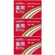 ファーマアクト 薬用石けん 3個パック 【 熊野油脂 】 【 石鹸 】