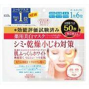 クリアターン薬用美白肌ホワイトマスク50枚 【 コーセーコスメポート 】 【 シートマスク 】
