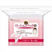 セレナローションパック綿40枚 【 コットンラボ 】 【 コットン 】