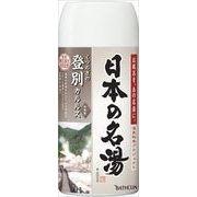 日本の名湯登別カルルス 【 バスクリン 】 【 入浴剤 】