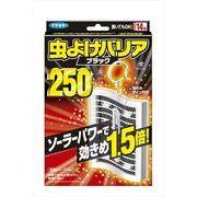 虫よけバリア ブラック 250日用 【 フマキラー 】 【 殺虫剤・虫よけ 】