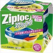 ジップロック スクリューロック (300ml) 【 旭化成ホームプロダクツ 】 【 保存容器 】