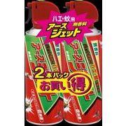 アースジェット450mL 2本パック 【 アース製薬 】 【 殺虫剤・ハエ・蚊 】