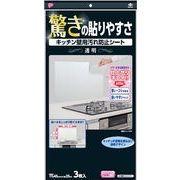 キッチン壁用汚れ防止シート透明 【 東洋アルミ 】 【 アルミ 】