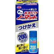 おすだけノーマット 200日分つけかえ 【 アース製薬 】 【 殺虫剤・ハエ・蚊 】