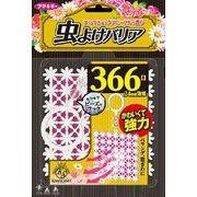 Kawaii Select 虫よけバリア 366日 ピンク 【 フマキラー 】 【 殺虫剤・虫よけ 】