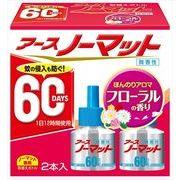 アースノーマット 取替えボトル60日用 微香性 【 アース製薬 】 【 殺虫剤・ハエ・蚊 】