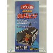 DN強力ねずみとりハウス型2個 【 大日本除虫菊(金鳥) 】 【 殺虫剤・ネズミ 】