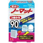 電池でノーマット 90日用つめかえ 【 アース製薬 】 【 殺虫剤・ハエ・蚊 】