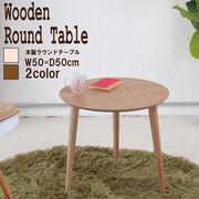 【直送可/送料無料】上品で洗練されたシルエットと味わい深い木目が特徴的なラウンドテーブル