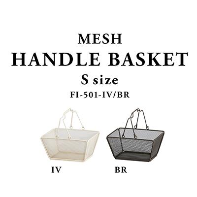 実用性抜群・目の細かいメッシュバスケット【メッシュ・ハンドルバスケット・S】