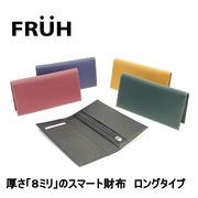 【日本製】FRUH スマートロング・ウォレット 牛革長財布