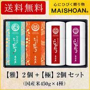 ●☆【MS-043】【白米】米匠庵 厳選こしひかり食べ比べセット 【雅2個】【極2個】 04278