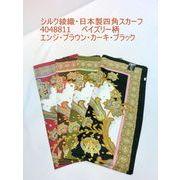 【日本製】【スカーフ】シルク綾織生地ペイズリー柄日本製四角スカーフ