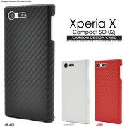 <コンパクト・02J用>Xperia X Compact SO-02J用カーボンデザインケース